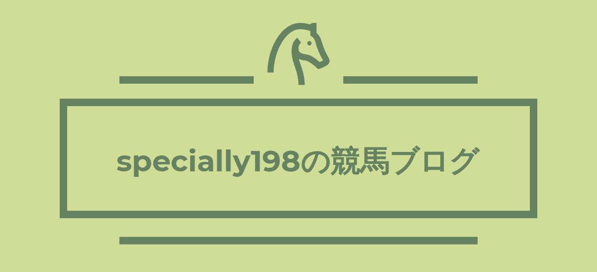 specially198の競馬ブログ
